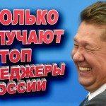 5 российских топов с самой высокой зарплатой