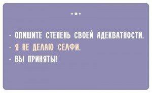 1451329316_ostroumnye-otvety-pri-prieme-na-rabotu-4