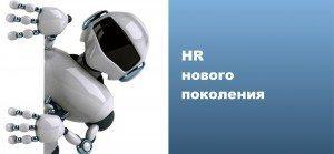 HR нового поколения