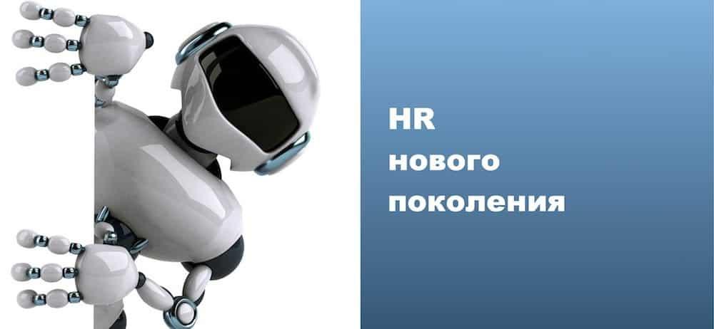 HR — на свалку истории или есть ли место отделу кадров в будущем?