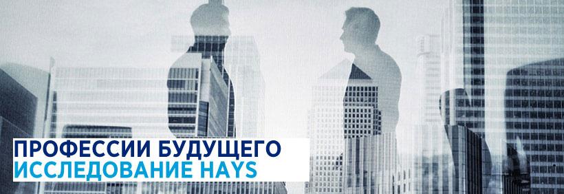 Вызовы рынка труда и профессии будущего