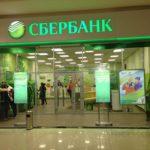 Сбербанк запустил сервис по проверке сотрудников перед наймом